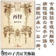 実話怪談の名手、雨宮淳司が語り直す古典怪談のキワミ。これを読まずに日本の怪談文化は語れない! ※9/19に失われていた表紙カバーが発見されました。9/19以降の版は表紙が新しくなります。 ※9/29に落丁していた竹の子教 […]