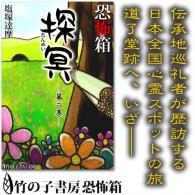 そこは冥界と陸続きなのか――。 数々の心霊スポットを探訪し、そこから怪異の臭いを嗅ぎ取るルポルタージュ。 シリーズ第二弾。 Webページ「日本伝承大鑑」を著し、ブログ「日本伝承大鑑<weblog版>」を精力的に更新する著 […]
