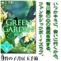 いつかキミに、会いに行くから。 ファンタジックボーイズラブ。 ※2011年2月5日発行の改訂第三版以降は新装版になります。 【立ち読みサンプル】 緑の傾斜 ルカが言う。 「この辺りは昔、一面草原だったんだって」 「ホント […]