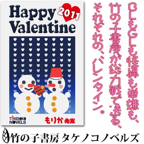 バレンタイン特別企画。 BLもGLも怪異も単嫌も何でもアリ! 竹の子書房の執筆陣が総出で贈る、 それぞれの「きゅん」、それぞれのバレンタイン。 【立ち読みサンプル】 はじめての 悠&よぴー 「買いたいものがあるの」 小学 […]