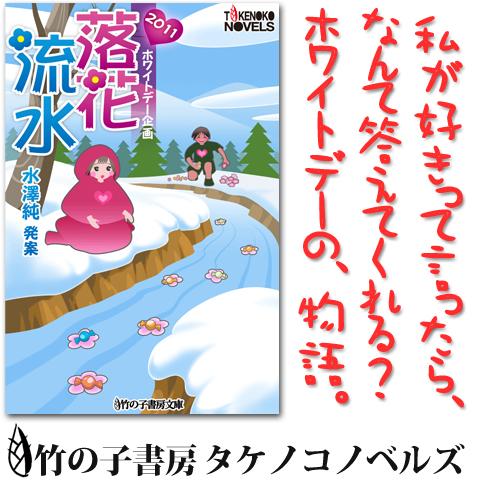 バレンタイン企画「Happy Valentine 2011」に対するアンサー企画! 竹の子執筆陣が、今度はホワイトデーをテーマに描く恋愛模様の数々をご堪能あれ。 【立ち読みサンプル】 嫁ぐ日に 水澤純 「お兄ちゃん! 早 […]