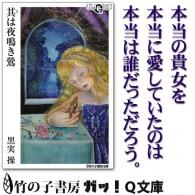 「捧げる花もなし姫」に感銘した黒実操が描き出す、ダークで残酷な大人の童話! 禍々しさと残虐性に彩られた美しさ……これが、THE・クロミミズム。 【立ち読みサンプル】 其は夜鳴き鶯。 歌うは夜鳴き鶯。 闇に響くは、二重唱。 […]