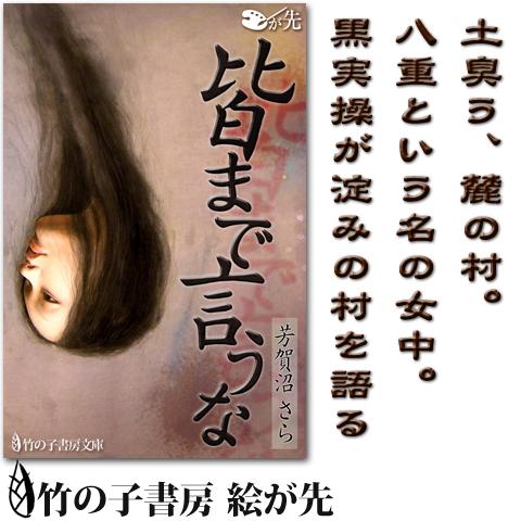 この本に関連していそうな書籍: 絵が先 首がない体 ... 絵が先 Call me 雨の棺に閉じ込められた恋心を、僕はけして忘れはしない。 けれど赦されるなら、あのひとと同じように僕を呼んで……。 今はまだ囚われているこ […]