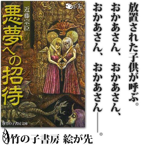 test この本に関連していそうな書籍: 絵が先 双子縛り 嘉弖苅悠介氏の流麗な絵に、それぞれ書き手が物語を描く。 竹の子書房ならではの企画、『絵が先』シリーズ第二弾。 貴方はこの絵に、何を思い描きますか? 【立ち読みサ […]