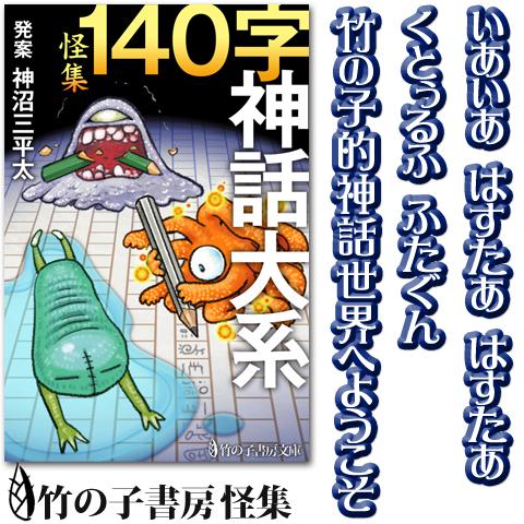 この本に関連していそうな書籍: 怪集 人形 竹の子書房創立一カ月記念、及び竹の子書房文庫創刊から10冊目を記念したメモリアル特別版。185頁に141話の人形怪談をぎっしり詰め込みました。もちろん、タダです。 【立ち読みサ […]