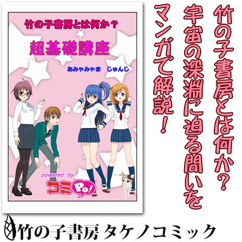 この本に関連していそうな書籍: Happy Valentine 2011 バレンタイン特別企画。 BLもGLも怪異も単嫌も何でもアリ! 竹の子書房の執筆陣が総出で贈る、 それぞれの「きゅん」、それぞれのバレンタイン。 【 […]