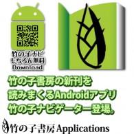 竹の子書房の最新刊&既刊をAndroidスマートフォンからチェックする、竹の子ナビゲーター。 いつでもどこでも、竹の子書房の電子書籍を読み放題!    ※Android2.1以上のAn […]