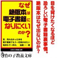 ※本書はKindle本として制作されたものです。無償PDF版は存在しません。 上記ダウンロードアイコン及びQRコードのジャンプ先はAmazonの出版情報ページです。 「なぜ絶版本は電子書籍になりにくいのか?」 これは本書 […]