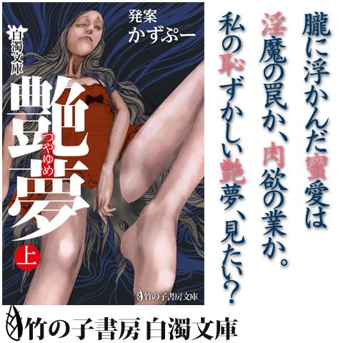 実際に見た、エロ夢集。 この本に関連していそうな書籍: Happy Valentine 2011 バレンタイン特別企画。 BLもGLも怪異も単嫌も何でもアリ! 竹の子書房の執筆陣が総出で贈る、 それぞれの「きゅん」、それ […]