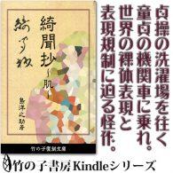 ●本書は1922年(大正11年)初版発行の、島洋之助『綺聞抄 ~肌~』の一部を、リフロー版として電子復刻したものです。発行当時の内容を尊重し、使用文字、文章記述などについても原本に忠実に再現しています。 ●原著者・島洋之 […]