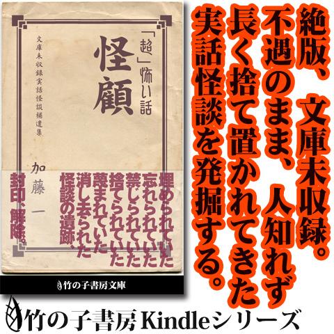 【本書のあらまし】 実話怪談界の東の横綱と呼ばれた、「超」怖い話は1991年に創刊した。 その後、幾度かの休刊、出版社の変更などを重ね、今日まで四半世紀以上の長きに亘って 著者・編者の代替わりを重ねつつ、今も脈々と書き継 […]
