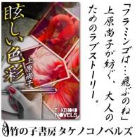 フラミンゴの鮮やかな紅の色は、兄と犯した罪の記憶。 大人の女性に向けたラブストーリーです。 【立ち読みサンプル】 1 「動物園日和って天気じゃないな」 フラミンゴの檻の前にぼんやりと立っている比奈に、小菅はそう声をかけた […]