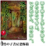 神沼三平太が最初に書いたという実話怪談集「怪談とか。」が竹の子書房にやってきた。 上下巻で百話の実話怪談の入った大ボリューム。総ページ数160ページ。上下巻合わせて380ページ越え。 怖い話、不思議な話満載でお送りします […]