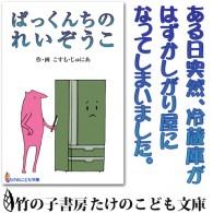 ある日突然、冷蔵庫がはずかしがり屋になってしまいました。 はずかしいので中味を見られたくないと言います。 ぱっくんと、ぱっくんのお父さんと、ぱっくんのお母さんはどうやって冷蔵庫を開けるのでしょうか? 【立ち読みサンプル】 […]