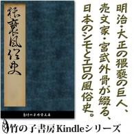 ●本書は宮武外骨『猥褻風俗史』を電子復刻したものです。 ●本書独自のコンテンツとして、『猥褻風俗史』が刊行されるに至った社会背景と、著者の思惑などについての考察を含みます。 宮武外骨は、明治・大正・昭和に掛けて活躍した売 […]