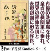 ●本書は1922年(大正11年)初版発行の、島洋之助『綺聞抄 ~肌~』の全部を、リフロー版として電子復刻したものです。発行当時の内容を尊重し、使用文字、文章記述などについても原本に忠実に再現しています。 ●原著者・島洋之 […]